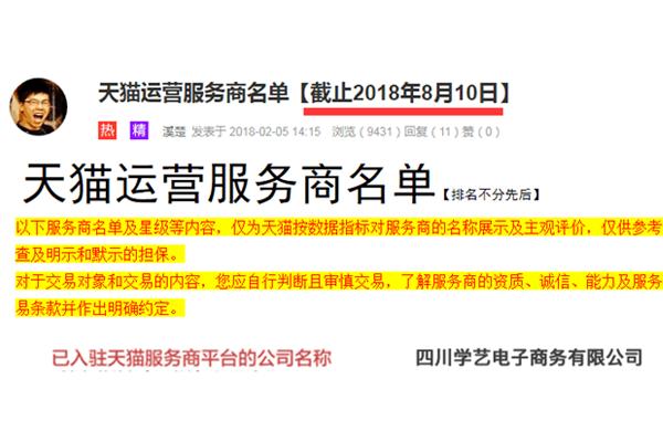 庆祝:知舟成为天猫认证运营服务商