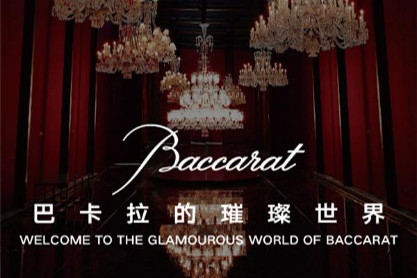 法国水晶艺术世家Baccarat巴卡拉正式入驻京东主站及TOPLIFE