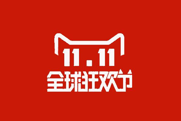 天猫11.11红包促销,入驻天猫即可畅销全球
