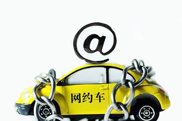 交通部鼓励京东入驻网约车市场